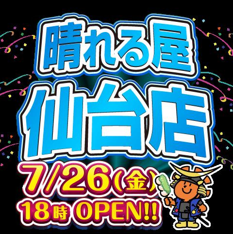 晴れる屋仙台店7/26(金)11時OPEN!!