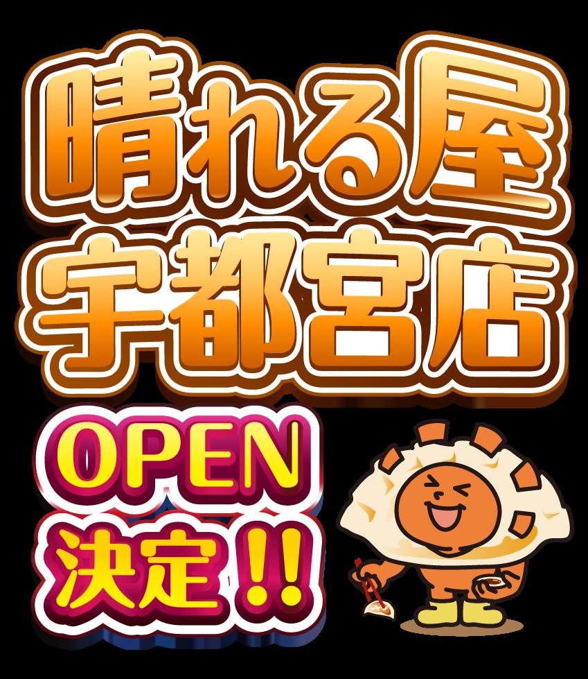 晴れる屋宇都宮店OPEN!!