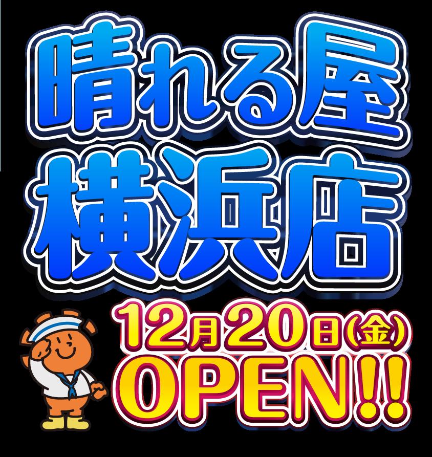 晴れる屋横浜店12/20(金)OPEN!!