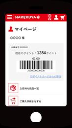 マイページの「旧ポイントカードからの移行」をタップ