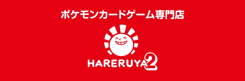 ポケモンカードゲーム専門店 晴れる屋2