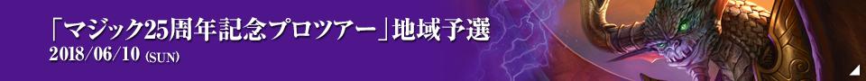『マジック25周年記念プロツアー』地域予選