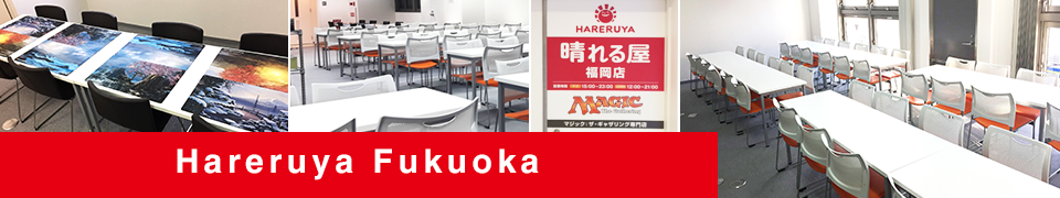 Hareruya Fukuoka
