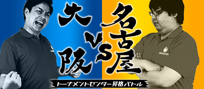 大阪VS名古屋 トーナメントセンター昇格バトル
