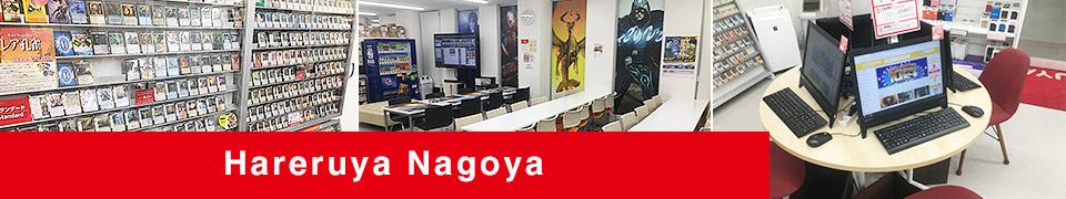 Hareruya nagoya