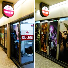 Shop Info | hareruya