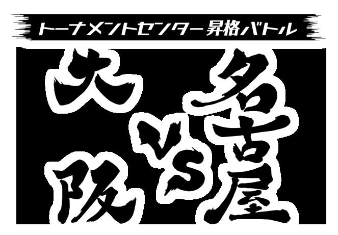 トーナメントセンター昇格バトル 大阪VS名古屋