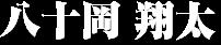 八十岡翔太
