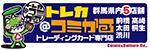 トレカコミかる。トレーディングカード専門店。群馬県内5店舗。前橋、高崎、太田、桐生、渋川