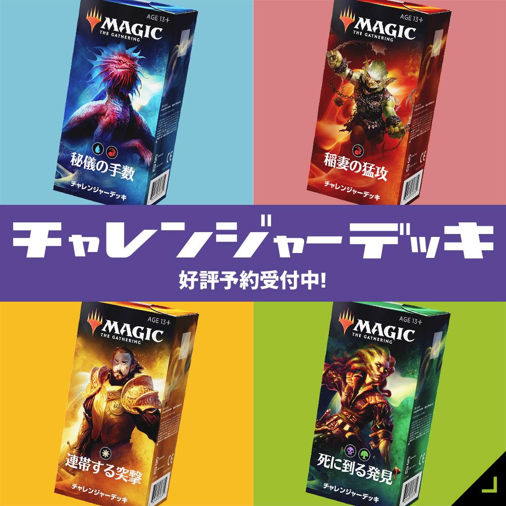 【JP】《チャレンジャーデッキ2019 4種類セット 日本語版》