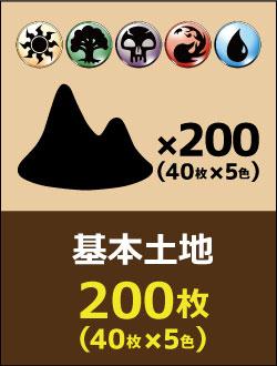 基本土地 200枚(40枚x5色)