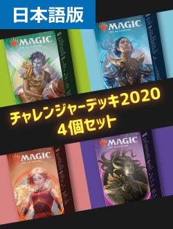《チャレンジャーデッキ2020 4種類セット ○日本語版》