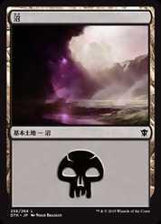 《沼/Swamp》(256)[DTK] 土地