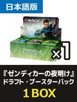 『予約商品』(36パック)《ゼンディカーの夜明け ドラフト・ブースターBOX》《○日本語版》[ZNR]