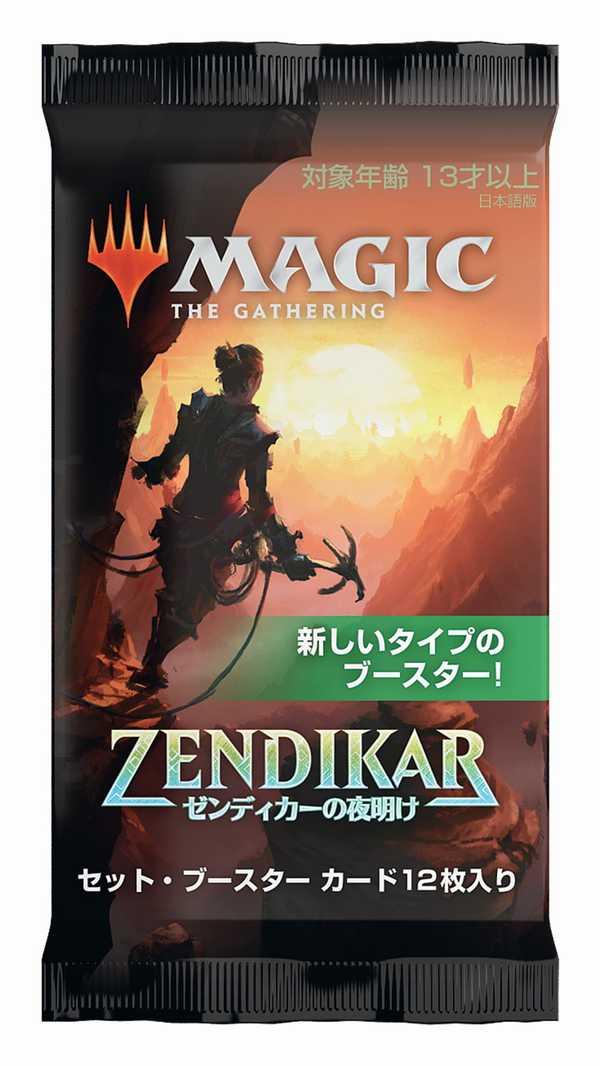 (1パック)《ゼンディカーの夜明けセット・ブースターパック日本語版》[ZNR]