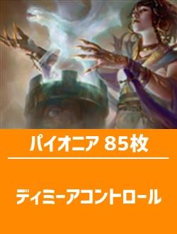 【日英混合】パイオニア構築済デッキセット85枚入り(ディミーアコントロール)
