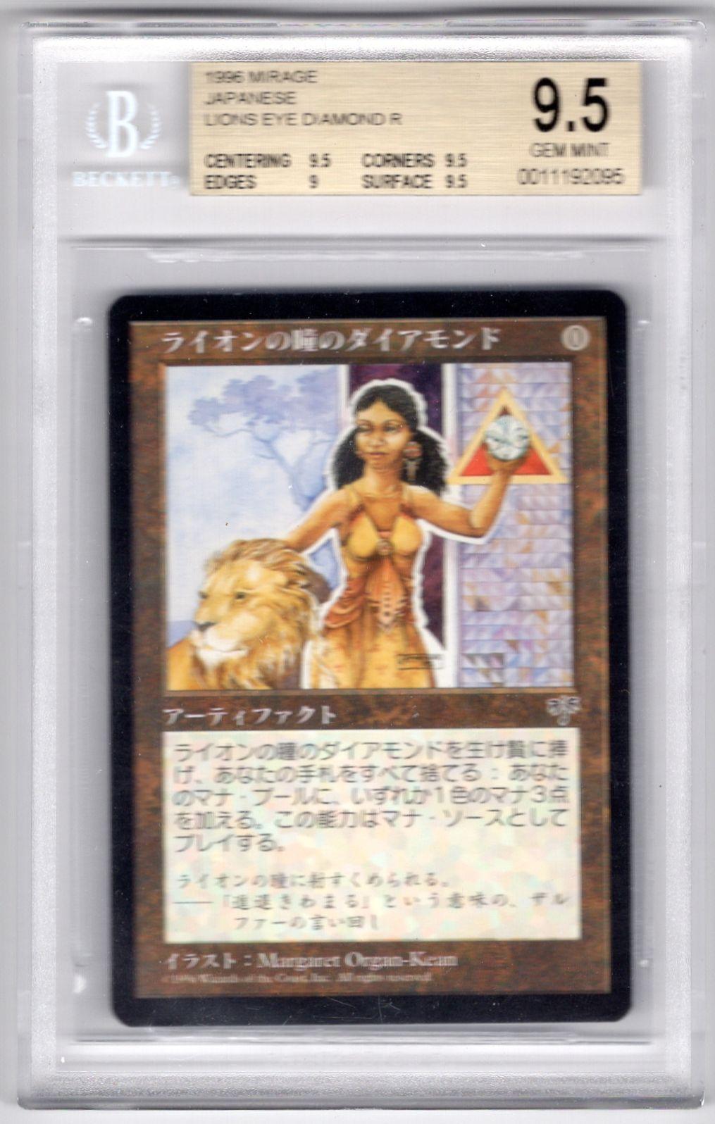 《ライオンの瞳のダイアモンド/Lion's Eye Diamond》[MIR] 茶R