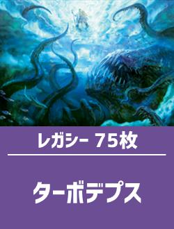 【日英混合】レガシー構築済デッキセット75枚入り(ターボ デプス)