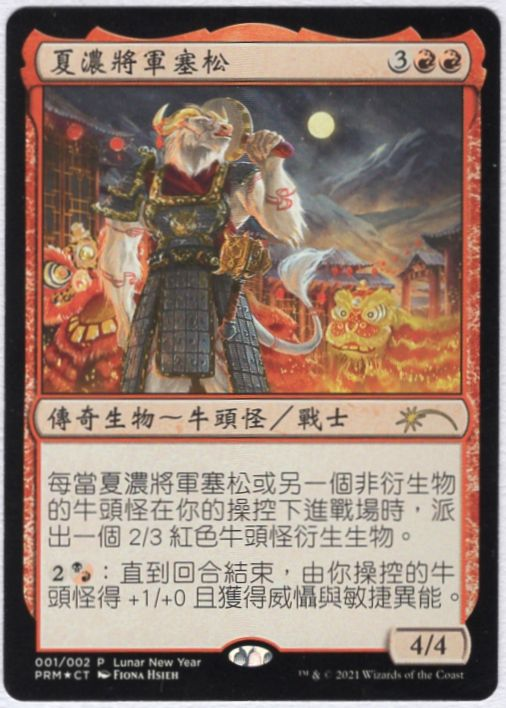 【Foil】《ハールーンの将軍、セスロン/Sethron, Hurloon General》[旧正月プロモ] 赤