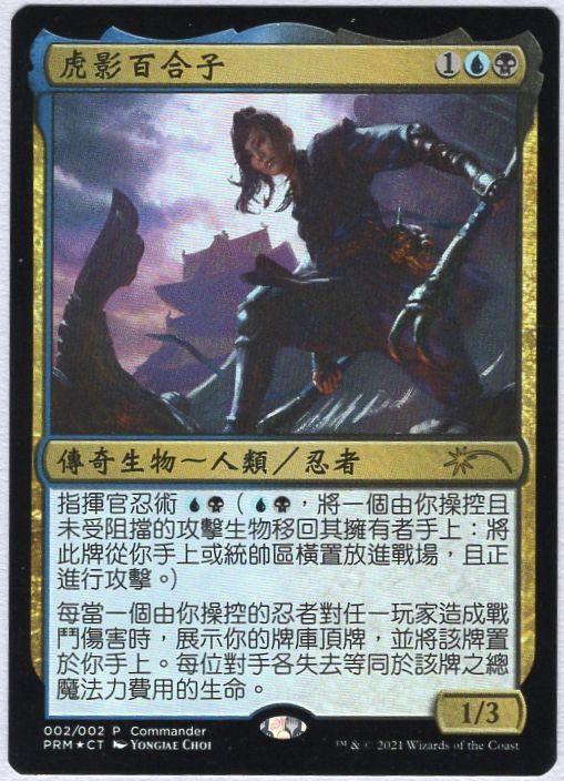 【Foil】《虎の影、百合子/Yuriko, the Tiger's Shadow》[旧正月プロモ] 金